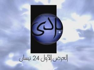 """Imagen de """"Barada TV"""" la emisora satelital contra Siria, financiada por EE.UU."""